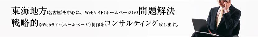 名古屋のホームページ制作会社【シーエルシー】が東海地方(名古屋)を中心に戦略的なWebサイト・ホームページの制作をお助けするウェブコンサルティングサービスをご案内いたします。